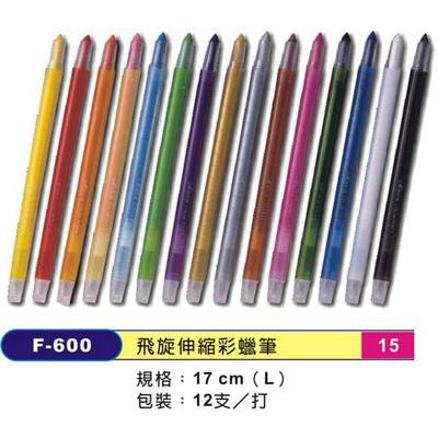 【文具通】YOKOHAMA 橫濱 昶邑 F-600 飛旋伸縮彩蠟筆 17cm[淺藍] A1120100