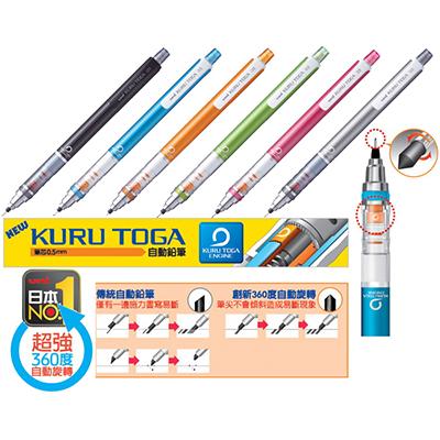 【文具通】UNI 三菱 KURU TOGA M5-450 旋轉自動鉛筆 銀桿 A1280976