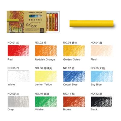 【文具通】SIMBALION 雄獅 專家用油性粉彩12色 POP12/1 A1370002 A1370002