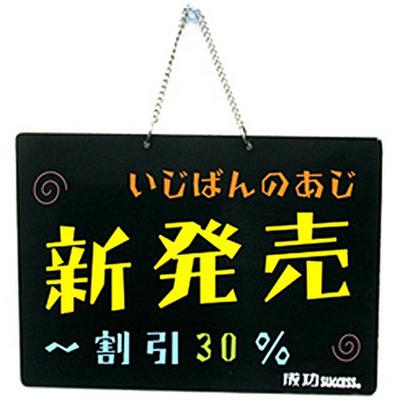 【文具通】成功鏡面黑板A4吊掛型01004# A2010230