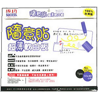 【文具通】21311隨意貼超薄軟白板30*40cm A2010235