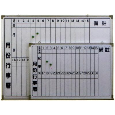 【文具通】金益山1.5*2鋁框行事曆白板 A2010241