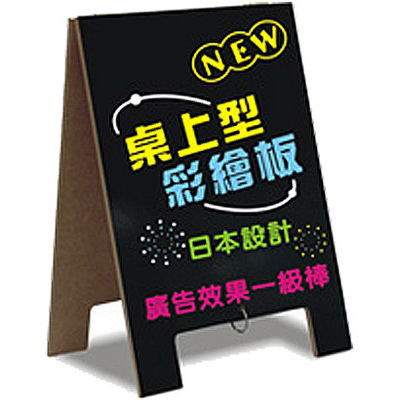 【文具通】成功A4桌上型彩繪板(雙面)01023# A2010251