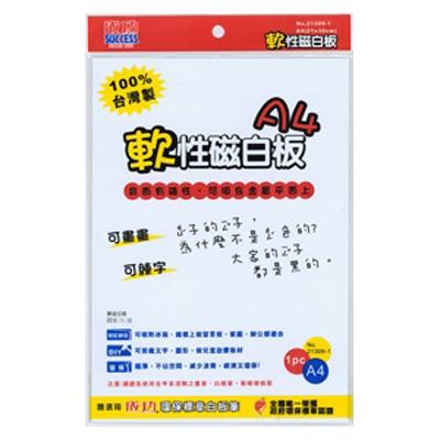 【文具通】成功A4軟磁性白板21x31cm 21309-1 A2010257