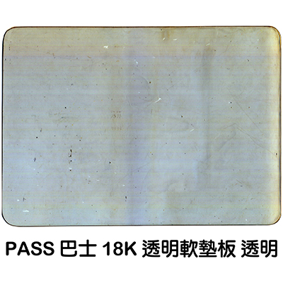 【文具通】PASS 巴士 18開 18K 透明軟墊板 約25x18cm A2070135