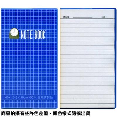 【文具通】White Bear 白熊牌 40K 透明50張入筆記本 A3010859