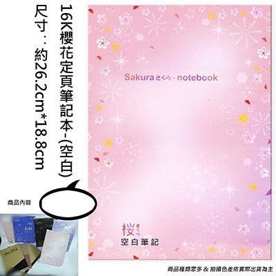 【文具通】南冠16K櫻花空白定頁筆記N16348 A3011187