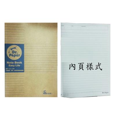 【文具通】Dr.Paper 18k40張入B5牛皮固頁筆記 藍DP15006 A3011302