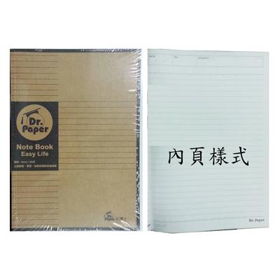 【文具通】Dr.Paper 18k40張入B5牛皮固頁筆記 黑DP15009 A3011303