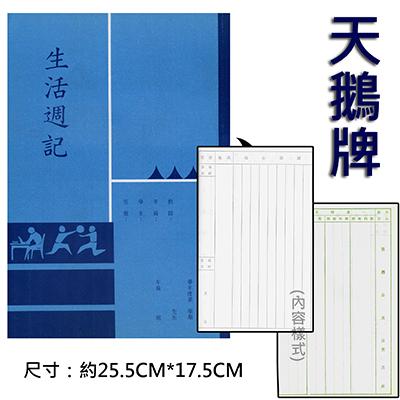 【文具通】天鵝國中週記 A4010006