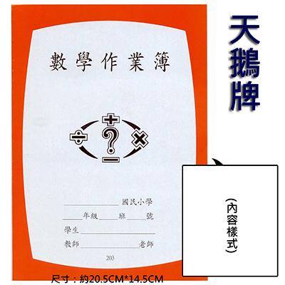 【文具通】天鵝國小作業簿[白算203] A4010030