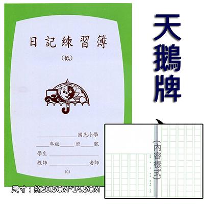 【文具通】天鵝日記簿低年級[103] A4010031