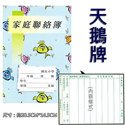 【文具通】天鵝國小聯絡簿 A4010040