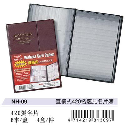 【文具通】COX 三燕 直橫式420名速見名片簿 NH-09 A4020052
