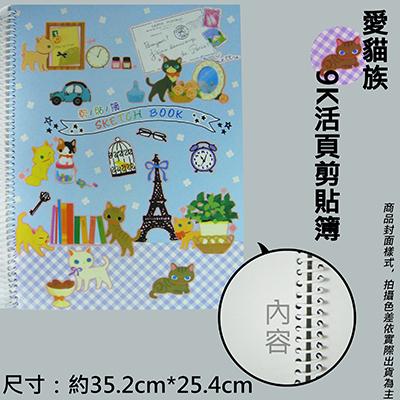【文具通】寶島 9K活頁剪貼簿 N9-804 A4060209
