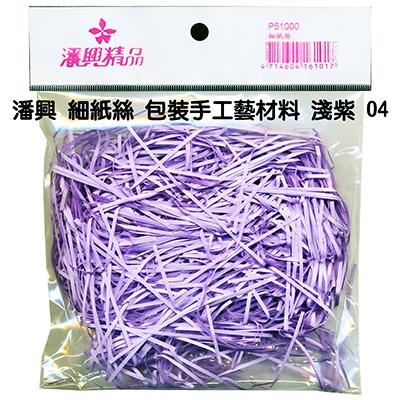 【文具通】PanShing 潘興 細紙包[淺紫]04 A5010176