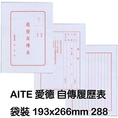 【文具通】18元自傳履歷表 A6010010