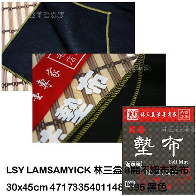 【文具通】LAMSAMYICK 林三益 8K毛筆墊布 A7010048