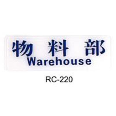 【文具通】標示牌指標可貼 RC-220 物料部 橫式 9x25cm AA010501