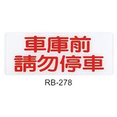 【文具通】標示牌指標可貼 RB-278 車庫前請勿停車 橫式 12x30cm AA010561