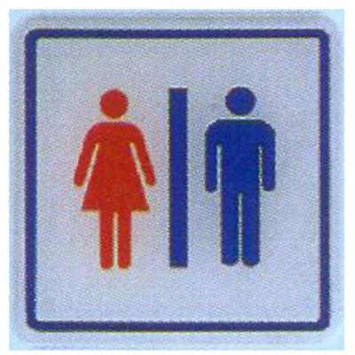 【文具通】標示牌指標可貼 RH-524 化妝室 男.女 11.5x11.5cm AA010630