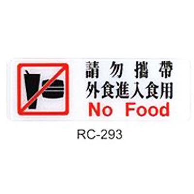 【文具通】標示牌指標可貼 RC-293 請勿攜帶外食進入食用 橫式 9x25cm AA010772