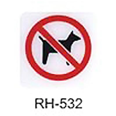 【文具通】標示牌指標可貼 RH-532 寵物禁止進入 11.5x11.5cm AA010818
