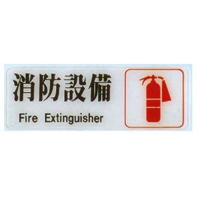 【文具通】標示牌指標可貼 RC-248 消防設備 橫式 9x25cm AA010833