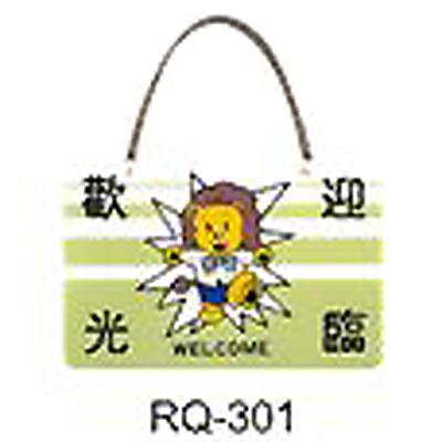 【文具通】標示牌指標新潮吊牌附鏈條吸盤 RQ-301 歡迎光臨 橫式 11x16cm AA010882