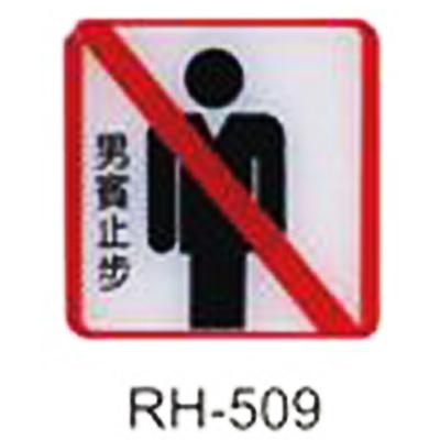 【文具通】標示牌指標可貼 RH-509 男賓止步 11.5x11.5cm AA010962
