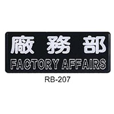 【文具通】指標[RB-207]廠務部 AA011041