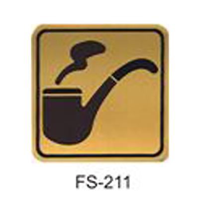 【文具通】標示牌指標銅牌 FS-211 煙斗 11.5x11.5cm AA011049