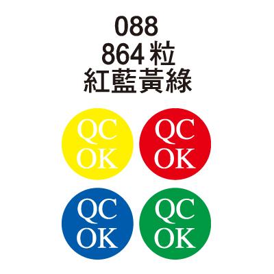 【文具通】QC  OK 8mm黃底白字 AS088G