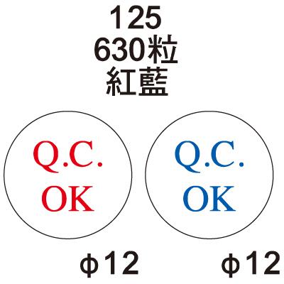 【文具通】Herwood 鶴屋 QC OK 12mm紅 AS125B