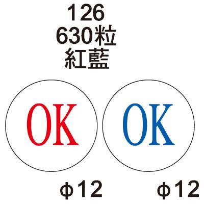 【文具通】Herwood 鶴屋  OK 12mm紅 AS126B
