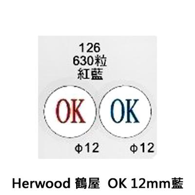 【文具通】Herwood 鶴屋  OK 12mm藍 AS126C