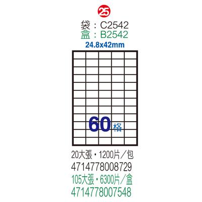 【文具通】C2542S電腦標籤60格藍 24.8x42mm ASC2542S