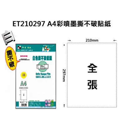 【文具通】A4彩噴墨撕不破貼紙 ASET210297