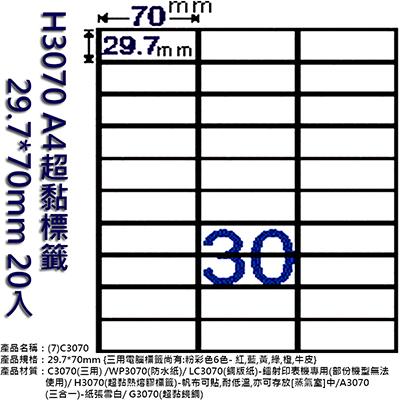 【文具通】H3070 A4超黏標籤29.7*70mm 20入 ASH3070