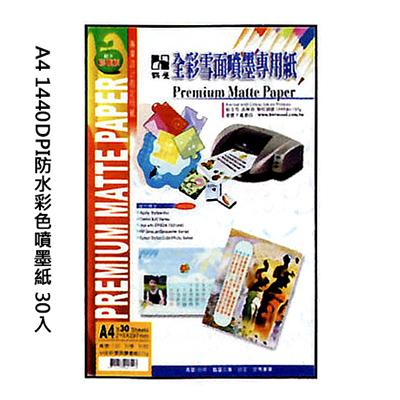 【文具通】A4 1440DPI防水彩色噴墨紙 30入 AST02