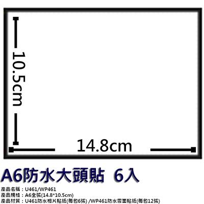 【文具通】A6防水大頭貼6入 ASU461
