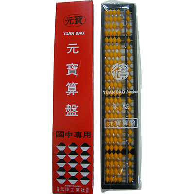 【文具通】YUAN BAO 元寶算盤 7023 4x23 B2020027