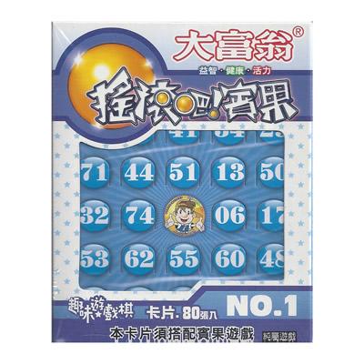 【文具通】A-43 大富翁80張賓果卡片 B4010535