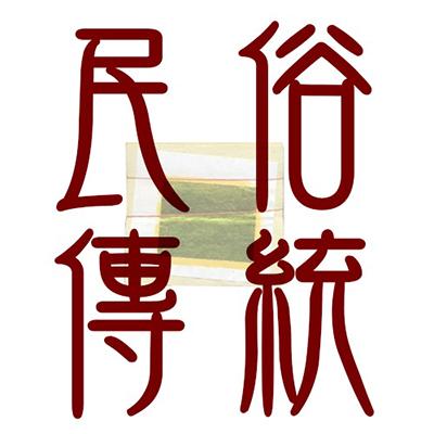 【文具通】普渡用金紙[普渡公+好兄弟][小] D069