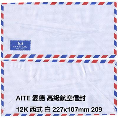 【文具通】AITE 愛德 12K 西式航空信封 D1010001
