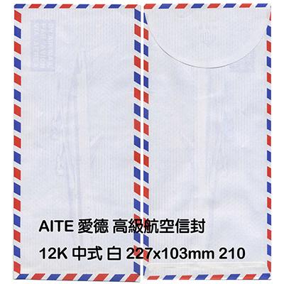 【文具通】愛德12K 中式航空信封[白] D1010003