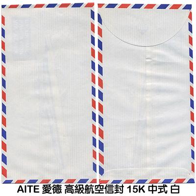 【文具通】愛德15K 中式航空信封[白] D1010004
