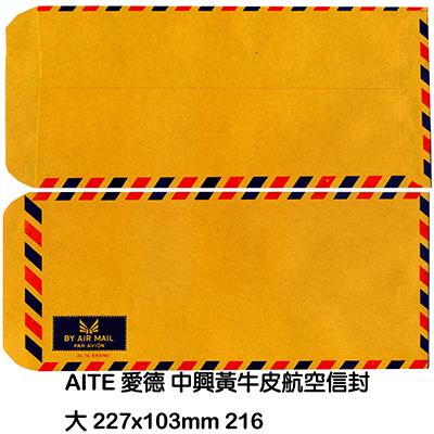 【文具通】AITE 愛德牌 商德 大牛皮中式航空信封 216 約227x103mm D1010005
