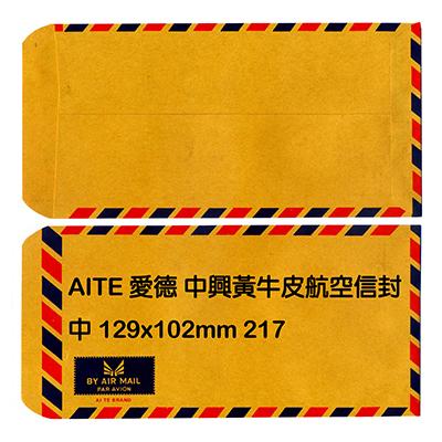 【文具通】AITE 愛德牌 商德 小牛皮中式航空信封 217 約129x102mm 約10入 D1010006