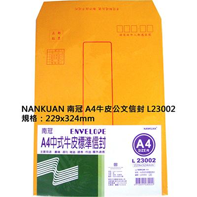 【文具通】NANKUAN 南冠 A4 中式牛皮標準信封 L23002 約229x234mm 約4入 D1010074 D1010074